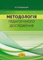 Методологія педагогічного дослідження - фото обкладинки книги