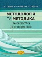 Методологія та методика наукового дослідження - фото обкладинки книги