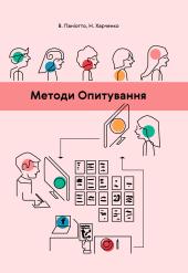 Методи опитування - фото обкладинки книги