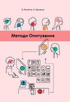Посібник Методи опитування