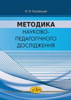 Методика науково-педагогічного дослідження - фото обкладинки книги