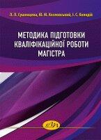 Методика підготовки кваліфікаційної роботи магістра - фото обкладинки книги