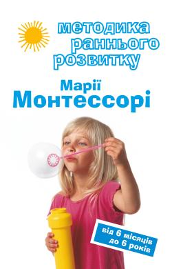 Методика раннього розвитку Марії Монтессорі. Від 6-ти місяців до 6-ти років - фото книги