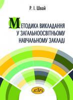 Методика викладання у загальноосвітньому навчальному закладі - фото обкладинки книги