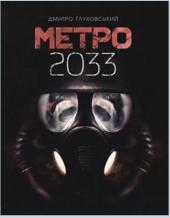 Метро 2033 - фото обкладинки книги
