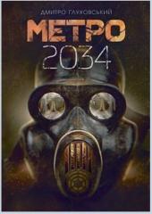 Метро 2034 - фото обкладинки книги