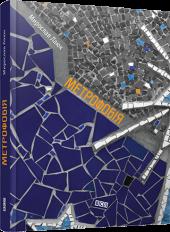Метрофобія - фото обкладинки книги