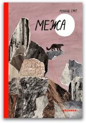 Межа - фото обкладинки книги