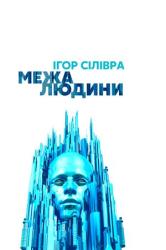 Межа людини - фото обкладинки книги