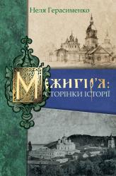 Межигір'я: сторінки історії - фото обкладинки книги