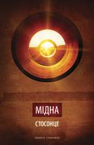 Книга Мідна. Стосонце. Поезії