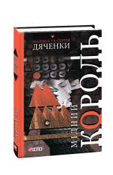 Мідний король - фото обкладинки книги