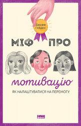 Міф про мотивацію - фото обкладинки книги