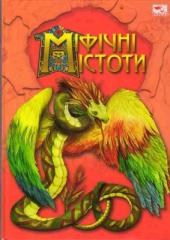 Міфічні істоти - фото обкладинки книги