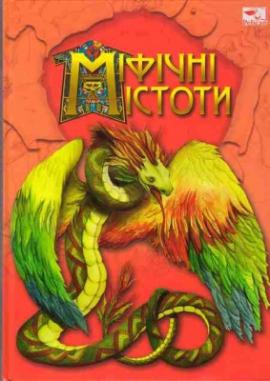 Міфічні істоти - фото книги