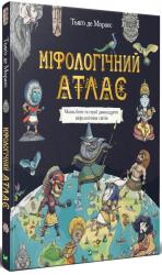Міфологічний атлас - фото обкладинки книги