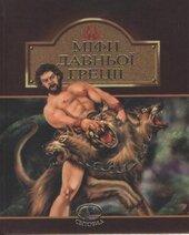 Міфи Давньої Греції - фото обкладинки книги