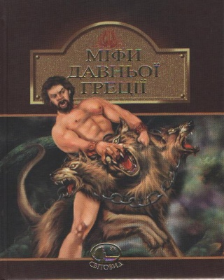 Книга Міфи Давньої Греції