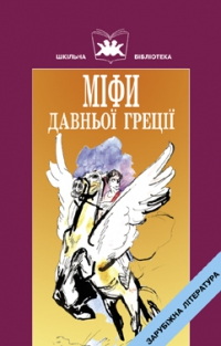 Міфи Давньої Греції. Книга 1. Твори давньогрецьких авторів - фото книги