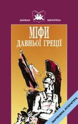 Міфи Давньої Греції. Книга 2. Твори давньогрецьких авторів - фото обкладинки книги