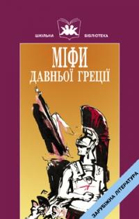 Міфи Давньої Греції. Книга 2. Твори давньогрецьких авторів - фото книги