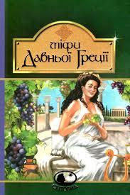 """Міфи Давньої Греції. Серія """"Світовид"""" - фото книги"""