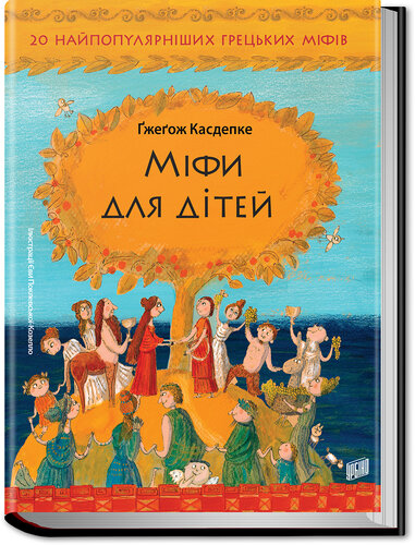 Книга Міфи для дітей