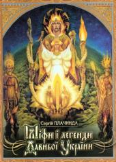Міфи і легенди давньої України - фото обкладинки книги