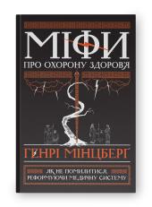 Міфи про охорону здоров'я - фото обкладинки книги
