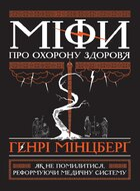 Книга Міфи про охорону здоров'я