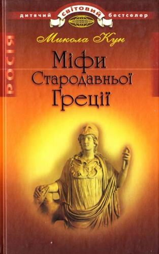 Книга Міфи Стародавньої Греції