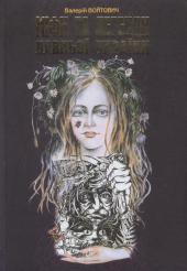 Міфи та легенди давньої України - фото обкладинки книги