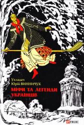 Міфи та легенди українців - фото обкладинки книги