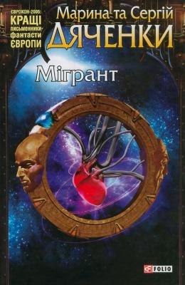 Книга Мігрант