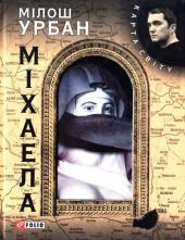 Міхаела - фото обкладинки книги