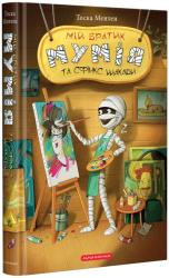 Мій братик мумія та сфінкс Шакаби - фото обкладинки книги
