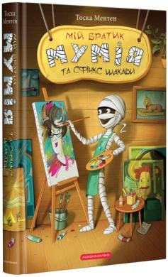 Мій братик мумія та сфінкс Шакаби - фото книги