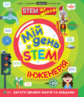 Мій день зі STEM. Математика - фото обкладинки книги