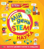 Мій день зі STEM. Наука - фото обкладинки книги