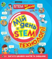 Мій день зі STEM. Технології - фото обкладинки книги