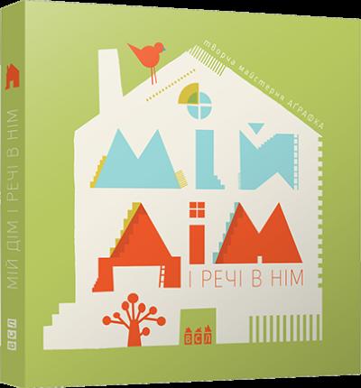 Книга Мій дім і речі в нім