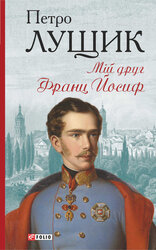 Мій друг Франц Йосиф - фото обкладинки книги