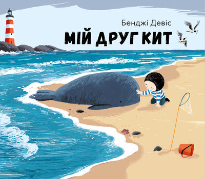 Книга Мій друг кит
