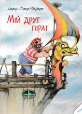 Мій друг пірат - фото обкладинки книги