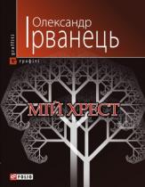 Книга Мій хрест