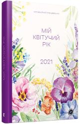 Мій квітучий рік - фото обкладинки книги