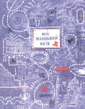 Мій маленький Київ. Маршрут №1 - фото обкладинки книги