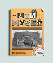 Мій Музей - фото обкладинки книги