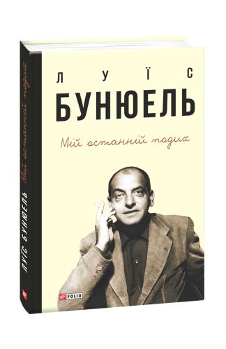 Книга Мій останній подих