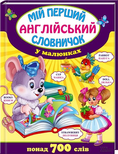 Книга Мій перший англійський словничок у малюнках